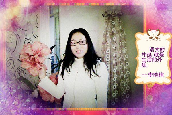 语文教师  李晓梅
